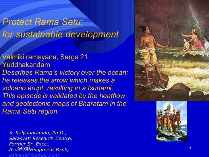 ram setu needs to be protected --
