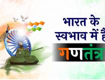 भारत के स्वभाव में है गणतंत्र