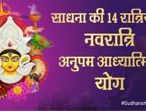साधना की चौदह रात्रियों में नौरात्रि अनुपम आध्यात्मिक योग