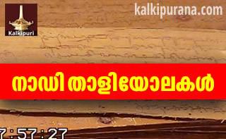 Nadi Jyothisham: Charithram-3 (Nadi Thaliyolakal)