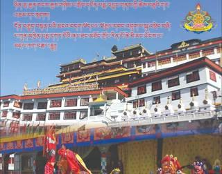 Annual Tsechu Festival of Druk Sangag Choeling Monastery