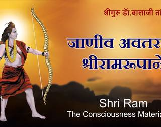 Shri Rama - The Consciousness Materialised