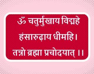 Tridev Brahma-Vishnu-Mahesh Gayatri Mantras