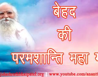 Behad Ki Param Shanti Mantra