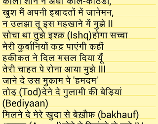 GHUTAN (Hindi Poem)