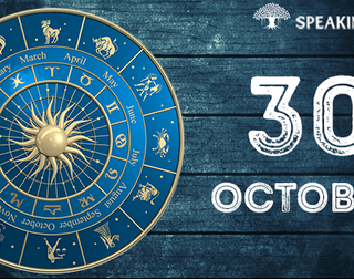 30th October: Your Horoscope