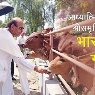 आध्यात्मिक लाभ एवं श्रीसमृद्धि प्रदाता भारत की गोमाता