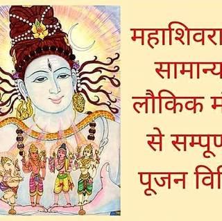 महाशिवरात्रि पर केसे करे शिव पूजा कल
