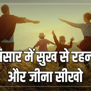 संसार में सुख से रहना और जीना सीखो