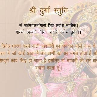 दुर्गा सप्तशती के सिद्ध मन्त्र..