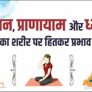आसन, प्राणायाम और ध्यान का शरीर पर हितकर प्रभाव