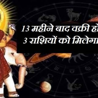 13 महीने बाद कुंभ राशि में वक्री हुए गुरु बृहस्पति, बदलने वाला है 3 राशियों का भाग्य
