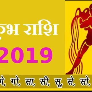 कुंभ राशिफल 2019 भविष्य