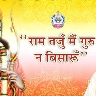 राम तजुँ मैं गुरु न बिसारूँ