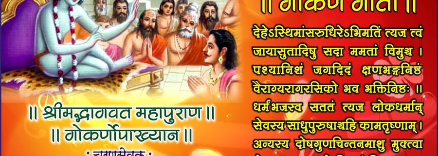    Shri Gokarna Gita   