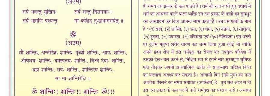 Shanti Path :
