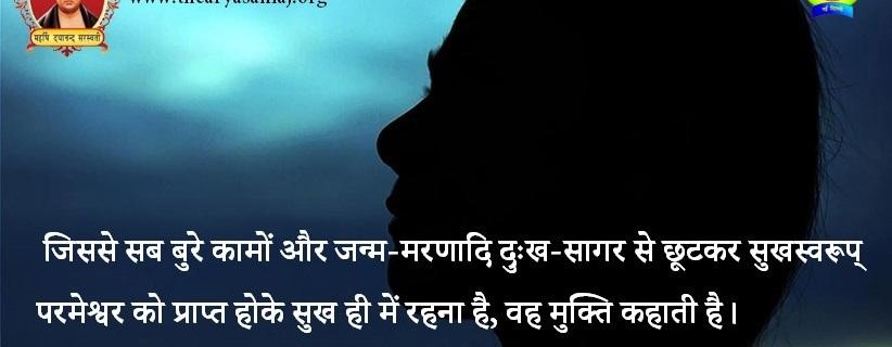 आर्योंद्देश्यरत्नमाला स्वामी दयानन्द सरस्वती निर्मित