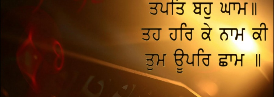 Quotes of the first Guru Martyr of Sikhs Arjan Dev