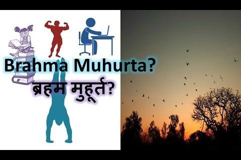 POTENTIAL OF BRHMA MUHURTA
