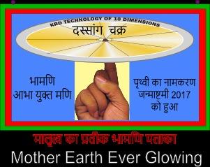 Flag of Bhaamnni, Planet Earth