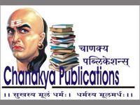 Chanakya Prakashan