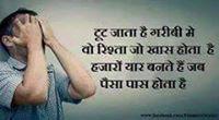Suraj Shan