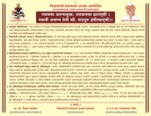 Vishwavyapi Manav Dharma